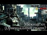 Fallout 3 GOTY Nexus Mods 2K #1 - Убежище 101 (Оригинальный старт)
