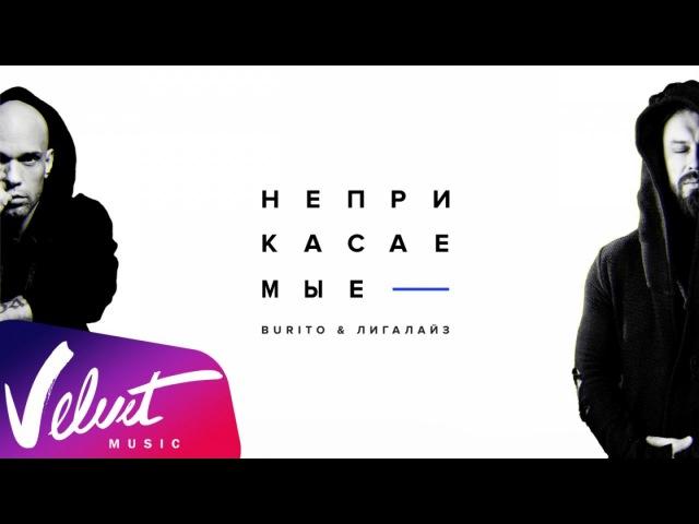 Аудио: Burito Лигалайз - Неприкасаемые (lyric-video)