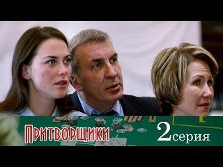 Притворщики - 2 серия (2016)