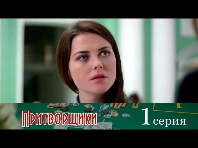 Притворщики - Серия 1 2016 Сериал HD 1080p