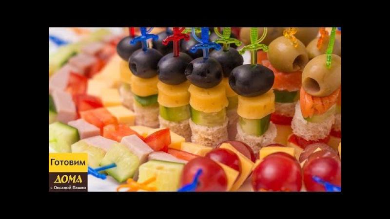 5 видов Канапе на праздничный стол Мини бутерброды на шпажках ГОТОВИМ ДОМА с Оксаной Пашко
