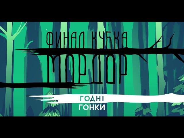 Mordor XC Winter Cup Final Stage 7 Godni Gonki | Годні Гонки Рогозів Яр