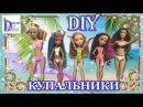 Как сделать КУПАЛЬНИК для кукол БЕЗ ШИТЬЯ 🌞 Барби, МХ, ЭАХ DIY How to make doll SWIMSUIT / BIKINI