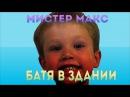 МС МИСТЕР МАКС - БАТЯ В ЗДАНИИ! | PARODY