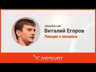 Виталий Егоров — Лекция о Солнечной системе и Марсе
