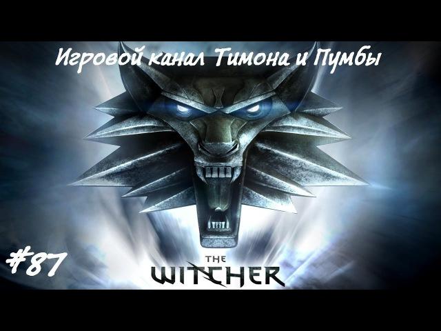 The Witcher 87 Печальная судьба сестёр