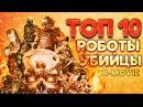 ТОП 10 Роботы-убийцы | TOP 10 Retro robot-killers