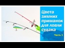 Цвета зимних приманок для ловли судака Часть 1 Рейтинг цветов Рыбалка на ратлин