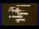 Правда - хорошо, а счастье - лучше. Фильм-спектакль по одноименной пьесе А. Н. Островского 1972