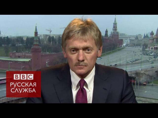 Журналіст БіБіСі допитує кацапського щура Пєскова щодо збитого Боїнга