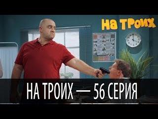 На троих — 56 серия