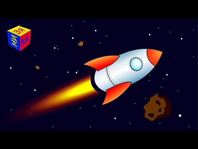 Обучающие мультфильмы для детей про космос. Учимся читать по слогам. Склад ПА. Об...