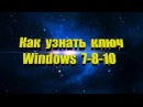 Как узнать ключ активации Windows 7, 8, 8 1, 10