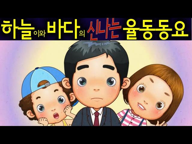 아빠 힘내세요 Appa himnaeseyo (Cheer Up, Dad) - Korean Children Song 하늘이와 바다의 신나는 율동 동요