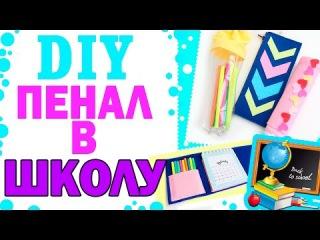DIY ПЕНАЛ СВОИМИ РУКАМИ * 4 разных дизайна * Back to school * КОНКУРС !!! *Bubenitta