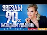 Звёзды 90-х Наталия Гулькина