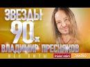 Звёзды 90 х Владимир Пресняков ✩ Все Хиты✩