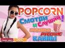 ПОПулярные Русские Клипы Бери Popcorn 🍿 Смотри и слушай