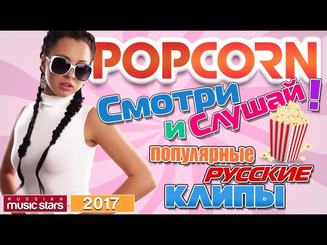 ПОПулярные Русские Клипы — Бери Popcorn 🍿 Смотри и слушай!