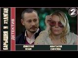 Барышня и хулиган (2017). 2 серия. Детектив, мелодрама. 📽
