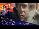 Обратная сторона Луны 2 - Серия 4 - фантастический детектив HD