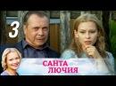 Санта Лючия. Серия 3. Мелодрама, комедия 2012 @ Русские сериалы