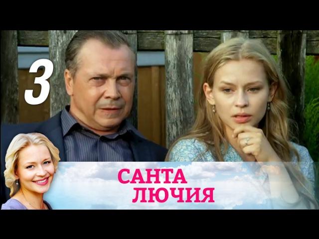 Санта Лючия. Серия 3. Мелодрама, комедия (2012) @ Русские сериалы