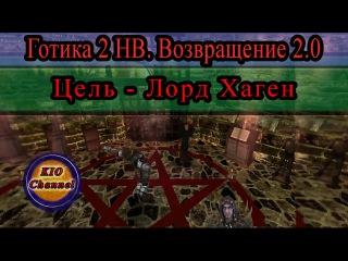 Как добраться до лорда Хагена в Готике 2 Возвращение 2.0 / KIO channel
