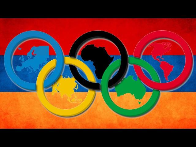 Армяне на Олимпийских играх : Армения на Олимпийских играх