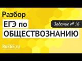 Решение демоверсии ЕГЭ по обществознанию 2016-2017 | Задание 16. [Подготовка к ЕГЭ (RuEGE.ru)]