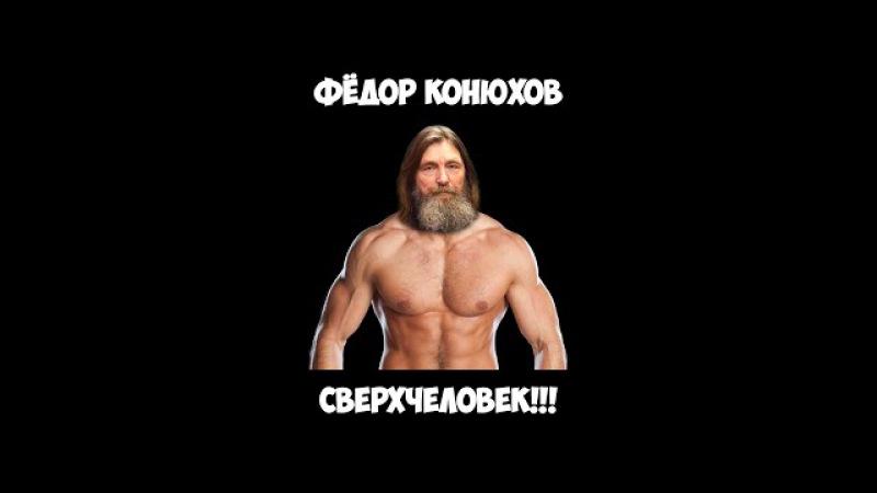 Фёдор Конюхов - Сверхчеловек