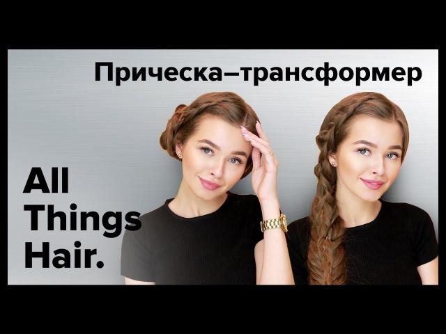 Прическа трансформер: косичка днём – пучок вечером от Yana Rusaya - All Things Hair