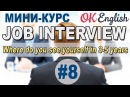 JOB INTERVIEW Урок 8/12 Where do you see yourself in 3-5 years? | OK English