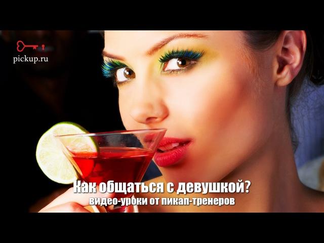 Тренер по пикапу Вадим Мирославлев отвечает на вопросы