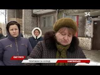 Жители Каменского платят за холод