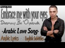 Hossam Habib Embrace me with your eyes Arabic Love Song!