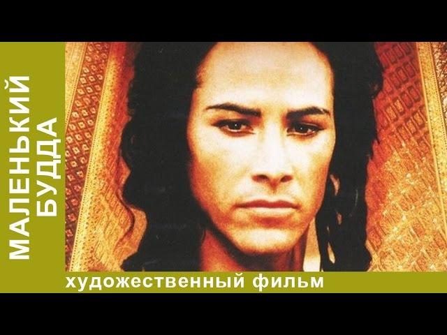 Маленький Будда Фильм Драма StarMedia