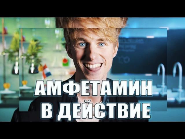 Ренс остро реагирует на спид (амфетамин)   Drugslab в русской озвучке