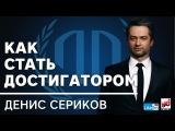 Денис Сериков - Генеральный продюсер