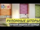 Как выбрать Рулонные Шторы, Шторы День-Ночь - Текстильный Центр ИДЕЯ