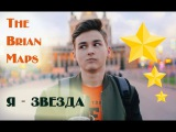 TheBrianMaps - Я ЗВЕЗДА! - ( REMIX LOBODA - ТВОИ ГЛАЗА )