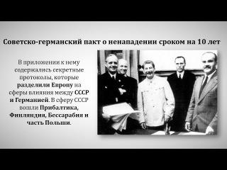 29 Внешняя политика СССР в 30 е гг - 9 класс
