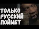 Anti Horror - Самый Ржачный Хоррор только для русских