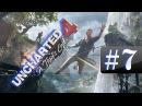 Спецвыпуск Top Gear 🎮 Uncharted 4 A Thiefs End Путь вора 7 🎮 PS4 прохождение на русском