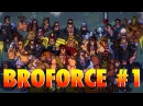 Бробанда 🎮 Broforce coop 1 🎮 PS4 прохождение на русском
