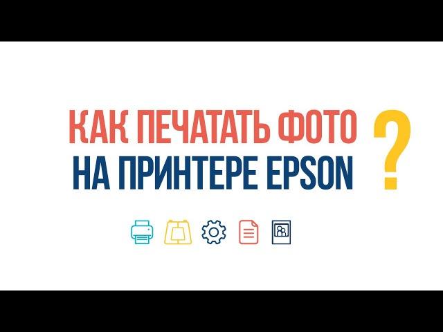 ВопросОтвет: Как печатать фото на принтере Epson?