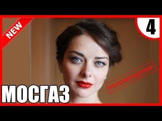 Сериал МОСГАЗ 4 серия Криминальный сериал Детектив