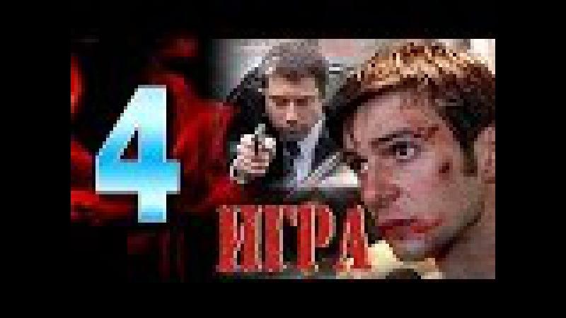 Игра 4 серия - криминальный сериал
