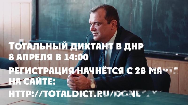 ТД в ДНР. МШЖ