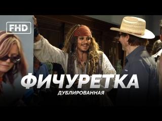 DUB | Фичуретка №3: «Пираты Карибского моря׃ Мертвецы не рассказывают сказки» 2017